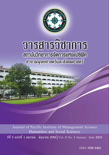 Journal of Pacific Institute of Management Science